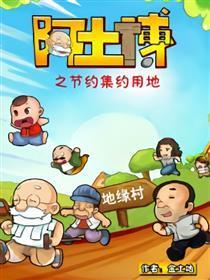阿土博之节约集约用地漫画