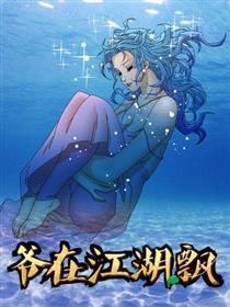 爷在江湖飘漫画