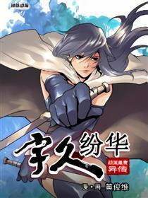 宇久纷华·墨者异传漫画