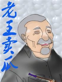 老王卖瓜漫画
