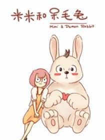 米米和呆毛兔漫画