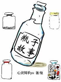 瓶子故事漫画