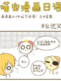 喵宝漫画从0学日语之50音篇漫画