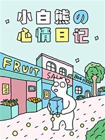 小白熊的心情日记漫画