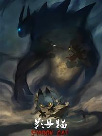 影子猫漫画