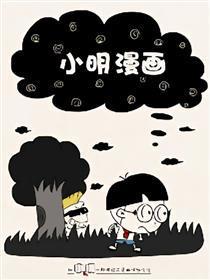 小明系列漫画漫画
