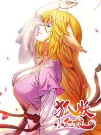 狐妖小红娘(轻读版)海报