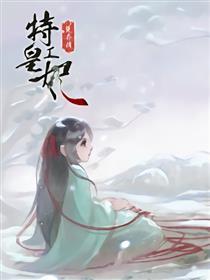 特工皇妃楚乔传漫画