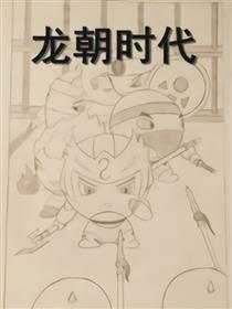 龙朝时代漫画