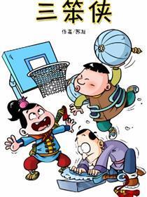 三笨侠漫画
