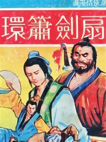 扇剑萧环漫画