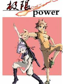 极限power漫画