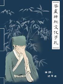 华夏神秘文化手札漫画
