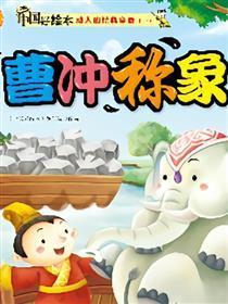 曹冲称象漫画