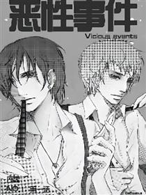 Vicious Events漫画