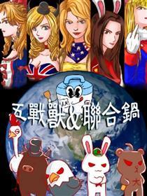 五战兽&联合锅漫画