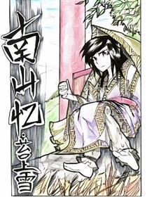 南山忆漫画