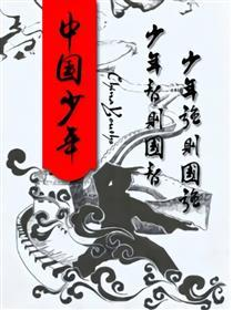 中国少年漫画