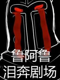 鲁阿鲁泪奔剧场漫画