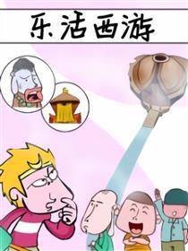乐活西游漫画
