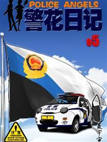 警花日记漫画