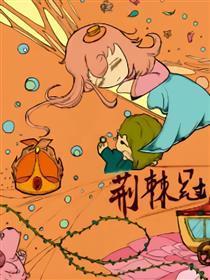 荆棘冠漫画