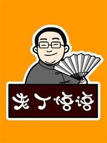 老丁悟语漫画