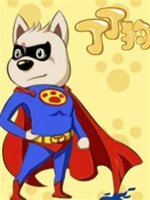 丁丁狗与智慧猪漫画