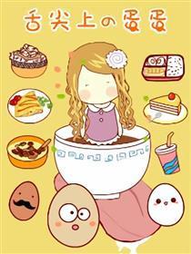 舌尖上的蛋蛋漫画