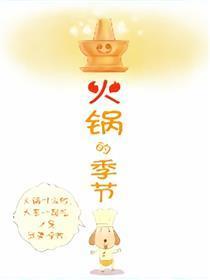 火锅季节漫画